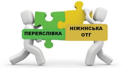 Photo of До Ніжинської ОТГ приєднали Переяслівку