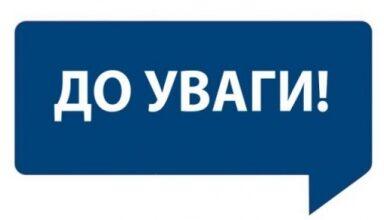 Photo of Інформація про надання матеріальної допомоги учасникам АТО, ООС на реабілітацію