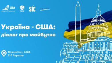 Photo of Діалог про майбутнє: українців запрошують на зустріч у Вашингтон