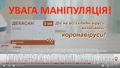 """Photo of Директор компанії """"Юрія-Фарм"""" вибачився і визнав, що їх препарат не лікує коронавірус Covid-2019"""