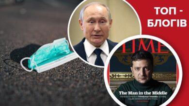 Photo of Коронавірус з Куршевеля, вибір за Зеленським та Путін не уникне відповідальності: блоги тижня