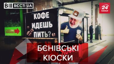 Photo of Вєсті.UA. Жир: Нове заняття Коломойського. Повернення Шокіна