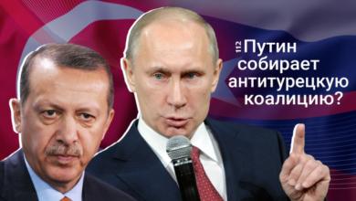 Photo of Мир на кістках: Як Росія готувалася до поступок Туреччині