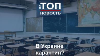 Photo of Не зовсім карантин: Як уряд планує убезпечити українців від коронавіруса