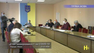 Photo of Стан захворюваності на COVID-19. Нарада. Ніжин 23.03.2020