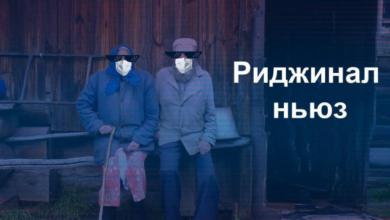 Photo of Шалені регіони на карантині: Курйозні новини України протягом останнього тижня