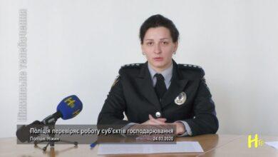 Photo of Поліція перевіряє роботу суб'єктів господарювання. Поліція. Ніжин 24.03.2020