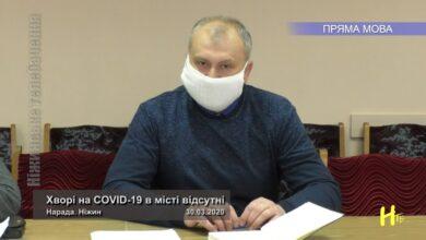 Photo of Хворі на COVID-19 в місті відсутні. Нарада. Ніжин 30.03.2020