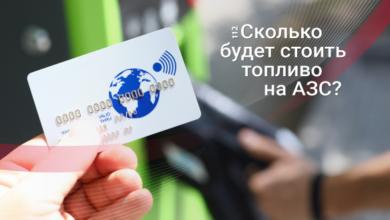 Photo of В Україні продовжують знижуватися ціни на бензин і дизпаливо
