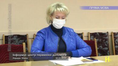Photo of Інформує центр первинної допомоги. Нарада. Ніжин 30.03.2020