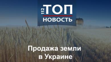 Photo of Юрособи без права купівлі і 100 га в одні руки: Як в Україні будуть продавати землю за новими правилами