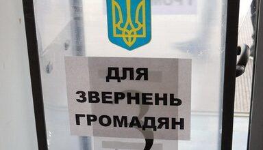 Photo of Тимчасово припинено прийом громадян до 24 квітня 2020 року
