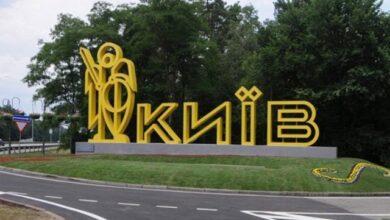 Photo of У КМДА розповіли кому закрили в'їзд та виїзд із Києва