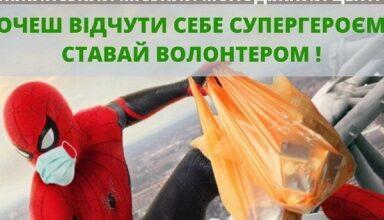 Photo of Організації волонтерської допомоги