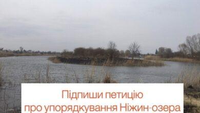 Photo of Ніжинці просять міську владу звернути увагу на стан Ніжин-озера