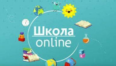 """Photo of В Україні стартував освітній проект """"Всеукраїнська школа онлайн"""""""