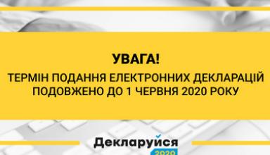 Photo of КАМПАНІЮ ДЕКЛАРУВАННЯ – 2020 ПРОДОВЖЕНО ДО 1 ЧЕРВНЯ