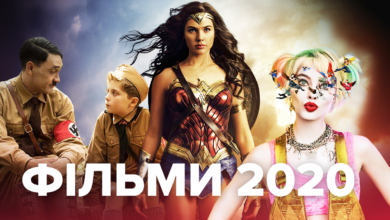 Photo of Фільми 2020 року, які не можна пропустити