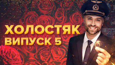 Photo of Холостяк 10 сезон 5 випуск: потрійне побачення та романтичний вечір з поцілунками