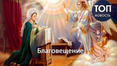 Photo of Благовіщення Пресвятої Богородиці: Все, що потрібно знати вірянам