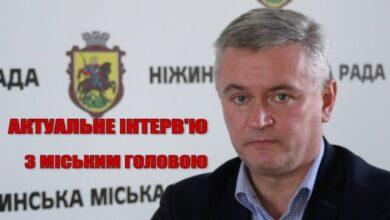 Photo of Актуальне інтерв'ю з міським головою. Ніжин 07.04.2020