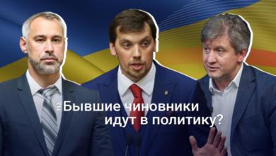 """Photo of """"Партія збитих льотчиків"""": Гончарук і Рябошапка йдуть у політику?"""