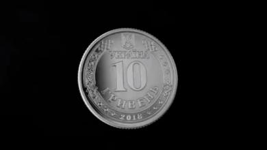 Photo of Монета 10 грн з'явиться в обігу 3 червня: як виглядає і чи треба міняти
