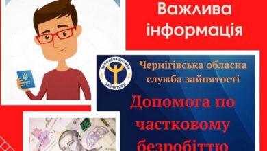 Photo of Роботодавці Ніжина можуть отримати компенсацію