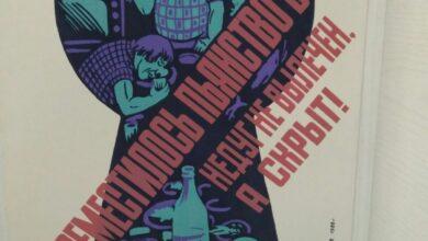 Photo of У Гоголевому виші діє експозиція, присвячена антиалкогольній кампанії