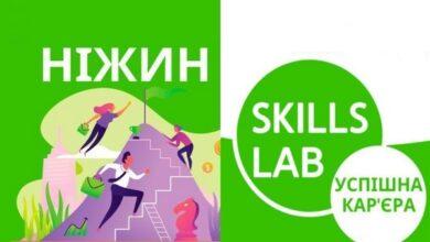 Photo of Хочеш успішну кар'єру? Молодіжний центр у Ніжині запускає Skills Lab