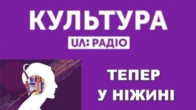 Photo of У Ніжині розпочало FM-мовлення UA: Радіо Культура