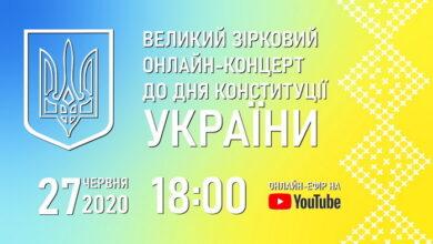 Photo of Ніжин і район запрошують на зірковий концерт до Дня Конституції України