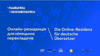 Photo of Український ПЕН організовує онлайн-резиденцію для іноземних перекладачів