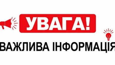 Photo of УВАГА! Важливе повідомлення