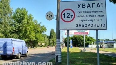 Photo of Вже не 12, а 18 тон. Де і які вантажівки можуть їздити Ніжином?