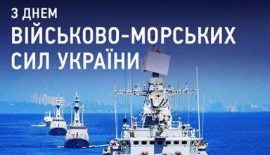 Photo of Вітаємо з Днем Військово-Морських Сил України!