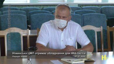 Photo of Ніжинська ЦМЛ отримає обладнання для ІФА-тестів. 27.07.2020