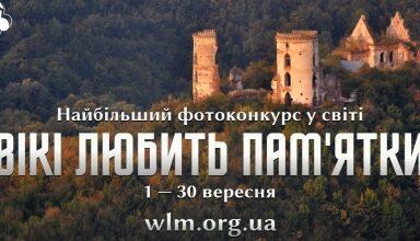 Photo of «Вікі любить пам'ятки» – завантажте фотографії, допоможіть Вікіпедії та змагайтеся за призи!