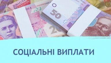 Photo of Зміни в соціальних виплатах