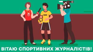 Photo of Листівки з Міжнародним днем спортивного журналіста 2020