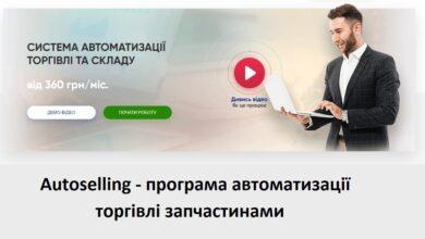 Photo of Autoselling – програма автоматизації торгівлі запчастинами