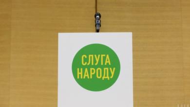 Photo of Для Слуг народу розробили новий етичний кодекс
