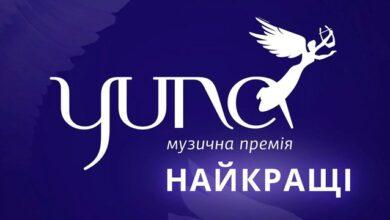 Photo of Стали відомі переможці премії YUNA 2020 – список (Оновлюється)