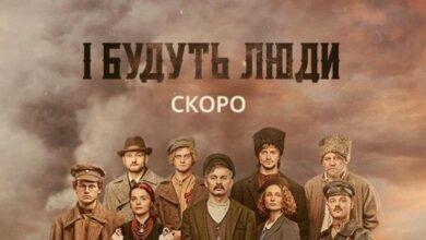 Photo of І будуть люди: СТБ представить масштабну історичну сагу