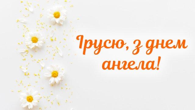 День ангела Ірини: найкращі привітання у СМС та листівках – NizhynNEWS