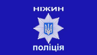 Photo of Звіт поліції за липень. Ніжин 03.08.2020