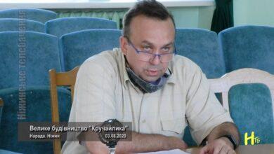 "Photo of Велике будівництво ""Кручайлика"". Ніжин 03.08.2020"