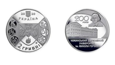 Photo of На честь 200-річчя Ніжинського державного університету випустять монету