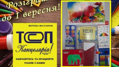 Photo of Розігруємо набір канцтоварів від ТОП-Канцелярія!