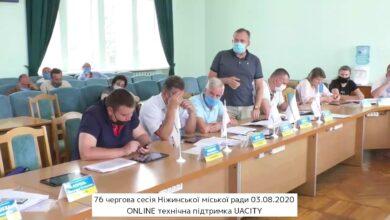 Photo of 76 чергова сесія Ніжинської міської ради 03.08.2020